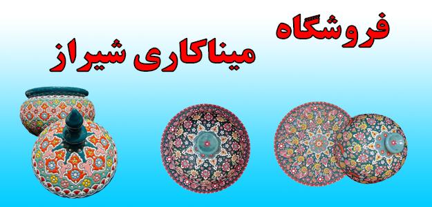 میناکاری شیراز
